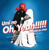 サザンオールスターズ『海のOh, Yeah!!』シ?ャケット画像