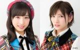 舞台版『マジムリ学園』はAKB48小栗有以(左)&岡田奈々がW主演