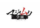 日本テレビ7月期ドラマ『マジムリ学園』ロゴ