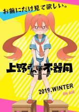 テレビアニメ『上野さんは不器用』ティザービジュアル (C)tugeneko・白泉社/上野さんは不器用製作委員会