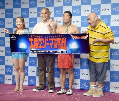 リアル脱出ゲーム『大魔王ゾーマからの脱出』記者発表会に出席した(左から)キンタロー。、HIRO、団長安田、クロちゃん (C)ORICON NewS inc.