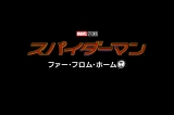 『スパイダーマン:ホームカミング』続編の邦題は『スパイダーマン:ファー・フロム・ホーム』日本公開は2019年