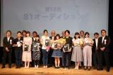 第12回『81オーディション』各賞受賞者と審査員。(C)Deview
