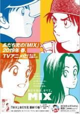 2019年春にテレビアニメ化される『MIX』の告知ポスター (C)あだち充/小学館