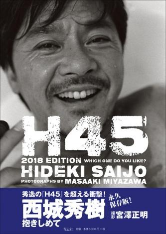 7月26日に発売された『西城秀樹追悼写真集 H45 2018 EDITION』(撮影:宮澤正明/青志社)