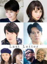 主演・松たか子(左上)ら豪華キャストが顔をそろえる映画『Last Letter』