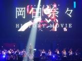 「HISTORY MOVIE」とオーケストラの演奏をバックに「愛の存在」を歌い上げた岡田奈々=『AKB48グループ感謝祭〜ランクインコンサート』の模様 (C)ORICON NewS inc.