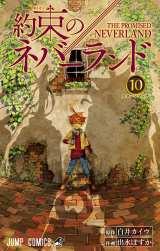 漫画『約束のネバーランド』コミックス第10巻書影 (C)白井カイウ・出水ぽすか/集英社