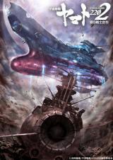 『宇宙戦艦ヤマト 2202  愛の戦士たち』第六章ビジュアル(C)西�ア義展/宇宙戦艦ヤマト 2202 製作委員会