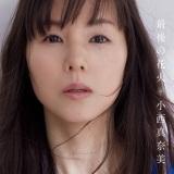 女優の小西真奈美がメジャーデビュー、8月8日に先行配信シングルとして「最後の花火」をリリース