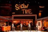 舞台『FREE TIME, SHOW TIME 君の輝く夜に』初日前ゲネプロの模様