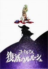 公開された『コードギアス 復活のルルーシュ』ティザービジュアル (C)SUNRISE/PROJECT L-GEASS Character Design (C)2006-2018 CLAMP・ST