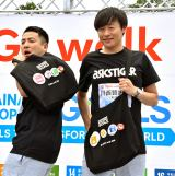 「SDGsウォーク2018」に参加した和牛(左から)水田信二、川西賢志郎 (C)ORICON NewS inc.