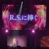 3位の宮脇咲良は「M.T.」ならぬ「R.S.に捧ぐ」を熱唱=『AKB48グループ感謝祭〜ランクインコンサート』の模様 (C)ORICON NewS inc.