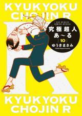 『究極超人あ〜る』10集書影(C)ゆうきまさみ/小学館