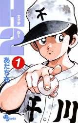 高校野球漫画『H2』のコミックス第1巻書影 (C)あだち充/小学館