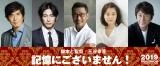 三谷幸喜氏、新作映画で政界描く