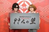 『99人の壁』に出演する(左から)ToshI、能町みね子氏