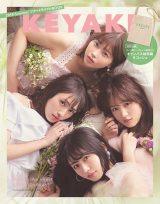 欅坂46の公式ツアーブック『KEYAKI』通常版表紙