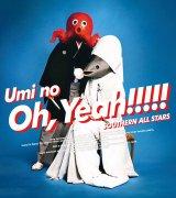 サザンオールスターズのデビュー40周年プレミアムアルバム『海のOh,Yeah!!』