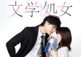 MBS/TBSドラマイズムにて9月9日放送スタート『文学処女』に出演する(左から)城田優、森川葵 (C)「文学処女」製作委員会・MBS