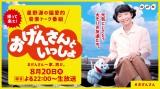 NHK『おげんさんといっしょ』第2弾が放送決定(C)NHK
