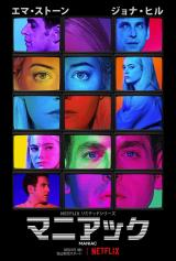 エマ・ストーン&ジョナ・ヒルの共演によるファンタジードラマ、『マニアック』Netflixで9月21日より独占配信スタート
