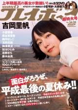 『週刊プレイボーイ』34&35合併号表紙