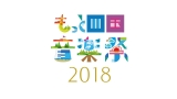 NHKで今秋放送される『もっと四国音楽祭2018』