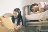 岩田剛典&杉咲花(C)2018「パーフェクトワールド」製作委員会