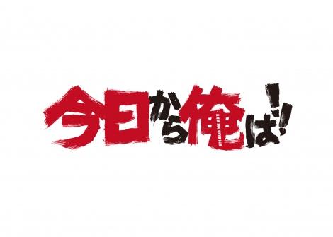 10月スタートの日本テレビ系連続ドラマ『今日から俺は!!』(C)日本テレビ