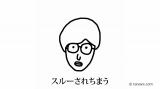 テレビ朝日系『刑事7人』PR動画第4弾、海老沢芳樹(田辺誠一)の「スルーされちまう…編」が公開に