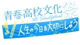 番組初のイベント『青春高校文化祭〜 1/人生じんせいぶんのいちの今日を大切にしよう〜』8月27日、東京・新宿の東京富士大学で開催(C)テレビ東京