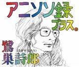 鷺巣詩郎氏40周年記念盤『アニソン録 プラス。』(題字は庵野秀明氏、イラストは安野モヨコ氏)