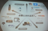 USENが電気、ガスも提供。事業戦略説明会で示された5つの注力分野