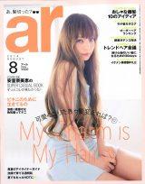 『ar』2014年8月号