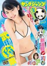 『週刊ヤングジャンプ』36&37合併号表紙