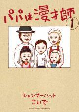 『パパは漫才師』第一巻書影(C)小学館