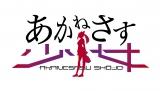 和島あみがエンディングテーマを担当するTVアニメ『あかねさす少女』(C)Akanesasu Anime Project (C)Akanesasu Game Project