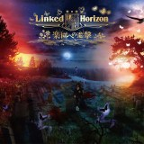 Linked Horizonの3rdシングル「楽園への進撃」初回盤ジャケット