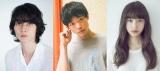 テレビ東京・BSジャパンで放送中のドラマ『恋のツキ』追加発表された出演者(左から)柳俊太郎、笠松将、山田愛奈