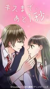 タテアニメ化される少女漫画『キスまで、あと1秒。』