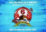 3年ぶり6回目の野外フリーライブ『Love Like Aloha vol.6』ロゴ