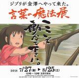 8月11日から特製ポスターカード(毎日先着1000人)の配布も行う(C)TS(C)2001 Studio Ghibli-NDDTM