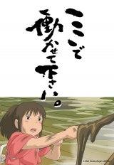 金沢21世紀美術館で開催中の『スタジオジブリ 鈴木敏夫 言葉の魔法展』(8月25日まで)8月11日から配布される特製ポスターカード(毎日先着1000人)(C)TS(C)2001 Studio Ghibli-NDDTM