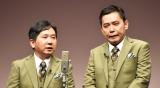 お笑いライブ『タイタンライブ』8月公演に出演した爆笑問題 (C)ORICON NewS inc.