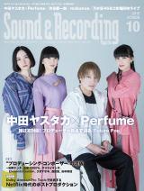 『サウンド&レコーディング・マガジン』10月号で中田ヤスタカ×Perfumeの雑誌初対談が実現