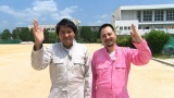 NHK・BSプレミアム『まいど!修繕屋です』8月11日放送。スリムクラブの2人は築40年の運動部の部室を修繕(C)NHK