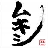 レキシの6thアルバム『ムキシ』(9月26日発売)