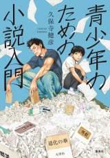 『青少年のための小説入門』書影(C)イラストレーション/小畑健